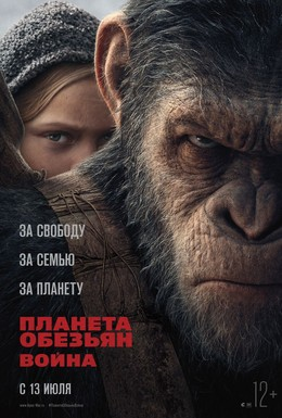 Постер фильма Война планеты обезьян (2017)