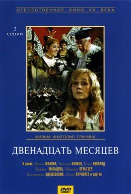 Постер фильма Двенадцать месяцев (1973)