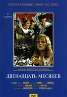 Двенадцать месяцев (1973)