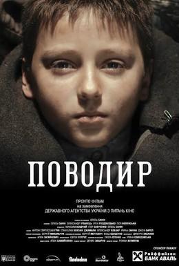 Постер фильма Поводырь (2014)