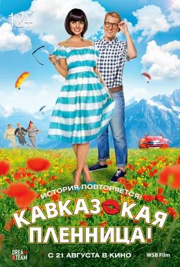 Постер фильма Кавказская пленница! (2014)