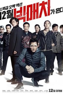 Постер фильма Большой матч (2014)
