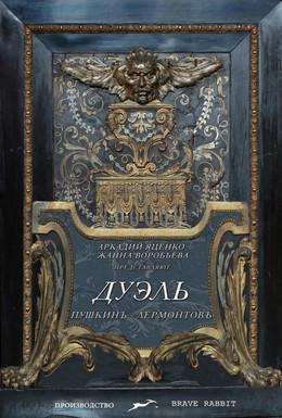 Постер фильма Дуэль. Пушкинъ – Лермонтовъ (2014)