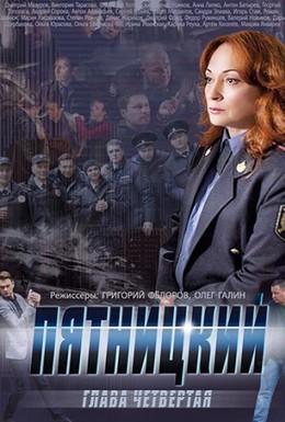 Постер фильма Пятницкий. Глава четвёртая (2014)
