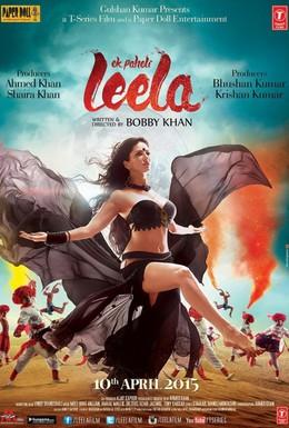 Постер фильма Лила (2015)