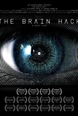 Постер фильма Взлом мозга (2015)