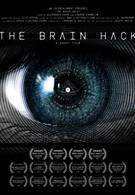 Взлом мозга (2015)