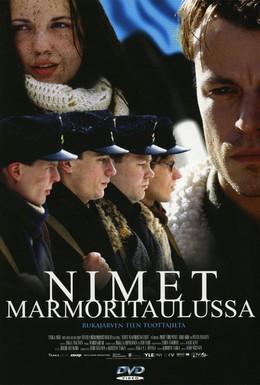 Постер фильма Имена в граните (2002)