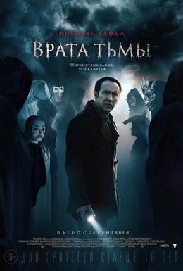 Постер фильма Врата тьмы (2015)