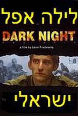 Постер фильма Тёмная ночь (2005)