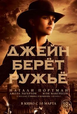 Постер фильма Джейн берёт ружьё (2015)