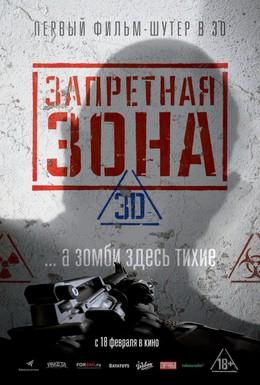 Постер фильма Запретная Зона 3D (2015)