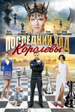 Постер фильма Последний ход королевы (2015)