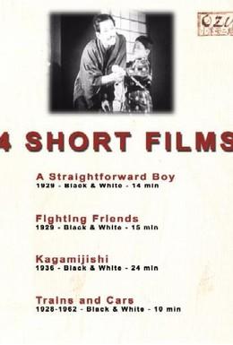 Постер фильма Сорванец (1929)