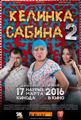 Постер фильма Келинка Сабина 2 (2014)