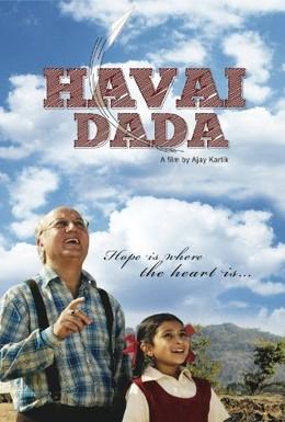 Постер фильма Мой дедушка (2011)