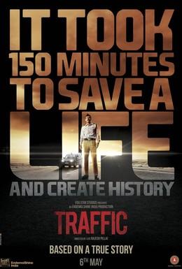 Постер фильма Трафик (2016)