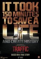 Трафик (2016)