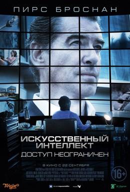 Постер фильма Искусственный интеллект. Доступ неограничен (2016)