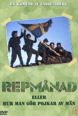 Постер фильма Военные сборы (1979)
