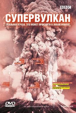 Постер фильма Супервулкан (2005)