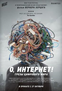 Постер фильма О, Интернет! Грезы цифрового мира (2016)