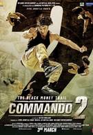 Коммандо 2 (2017)