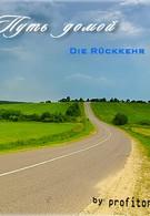 Дорога домой (2002)