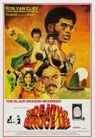 Месть черного дракона (1975)