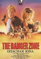 Зона опасности (1987)