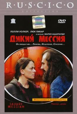 Постер фильма Дикий Мессия (2002)