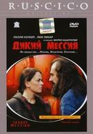 Дикий Мессия (2002)