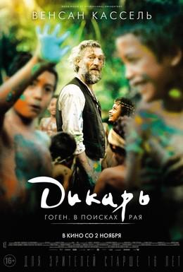 Постер фильма Дикарь (2017)
