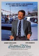 Человек-кадиллак (1990)