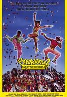 Брейк-данс 2: Электрическое Бугало (1984)