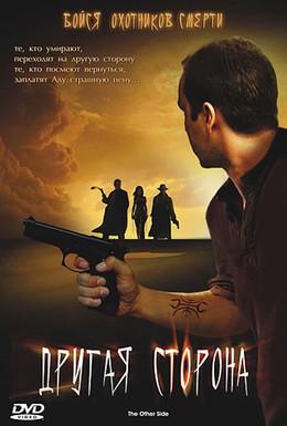 Постер фильма Другая сторона (2006)