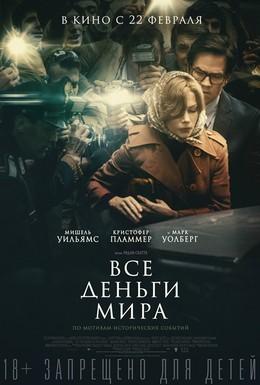 Постер фильма Все деньги мира (2017)