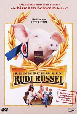 Постер фильма Руди – гоночная свинья (1995)