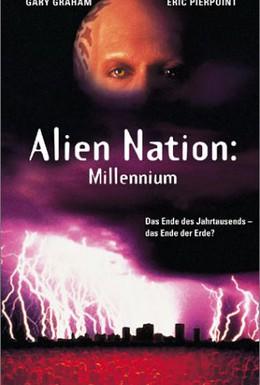 Постер фильма Нация пришельцев: Миллениум (1996)