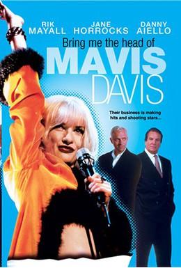 Постер фильма Принесите мне голову Мэвис Дэвис (1997)