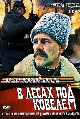 Постер фильма В лесах под Ковелем (1984)