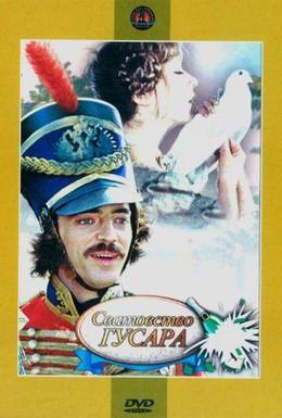 Постер фильма Сватовство гусара (1979)