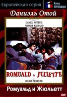 Ромюальд и Жюльетт (1989)