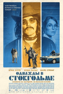 Постер фильма Однажды в Стокгольме (2018)
