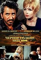 Черное солнце (1966)