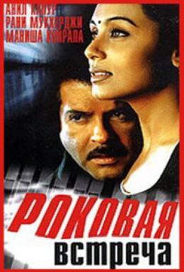 Постер фильма Роковая встреча (2003)