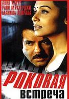 Роковая встреча (2003)