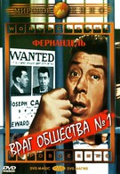 Враг общества №1 (1953)