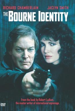 Постер фильма Тайна личности Борна (1988)