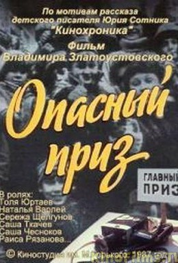 Постер фильма Опасный приз (1986)